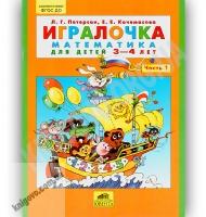 Игралочка Математика для детей 3-4 лет Часть 1 Авт: Петерсон Л. Кочемасова Е. Изд-во: Ювента