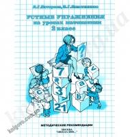 Устные упражнения на уроках математики 2 класс. Методические рекомендации. Петерсон Л. Г., Липатникова И. Г. Изд-во: Школа 2000.