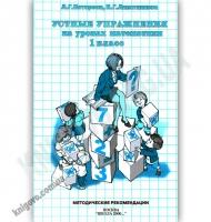 Устные упражнения на уроках математики 1 класс Авт: Петерсон Л. Липатникова И. Изд-во: Школа 2000