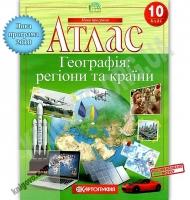 Атлас Географія регіони та країни 10 клас Програма 2018 Вид: Картографія