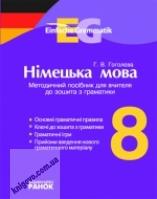 Німецька мова 8 клас Методичний посібник до Einfache Grammatik Авт: Гоголєва Г. Вид-во: Ранок