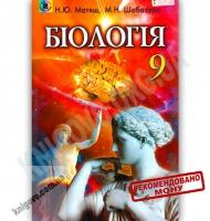 Підручник Біологія 9 клас Авт: Матяш Н. Шабатура М. Вид-во: Генеза
