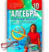 Підручник Алгебра 10 клас Поглиблений Авт: Мерзляк А. Номіровський Д. Полонський В. Якір М. Вид-во: Гімназія