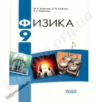 Учебник. Физика. 9 класс. Божинова Ф. Я., Кирюхин Н. М., Кирюхина Е. А. Изд-во: Ранок.