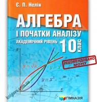 Підручник Алгебра і початки аналізу 10 клас Академ Авт: Нелін Є. Вид-во: Гімназія