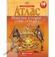 Атлас Всесвітня історія 10 клас Вид-во: Картографія