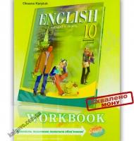 Робочий зошит Англійська мова 10 клас Рівень стандарту Авт: Карп'юк О. Вид-во: Лібра Терра