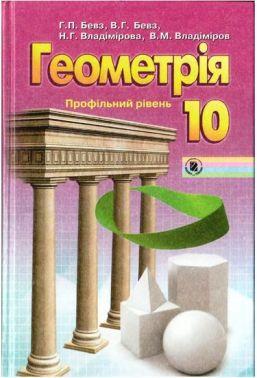 Підручник. Геометрія. 10 клас. Профільний рівень. Г. П. Бевз., Н. Г. Владімірова. Вид-во: Генеза.