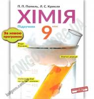 Підручник Хімія 9 клас Нова програма Авт: Попель П. Крикля Л. Вид: Академія