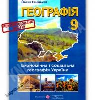 Підручник Географія 9 клас Авт: Й. Гілецький Вид-во: Підручники і Посібники