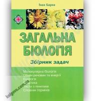 Загальна біологія Збірник задач Авт: Барна І. Вид-во: Підручники і посібники