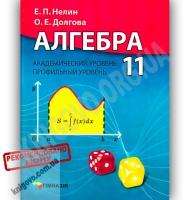Учебник Алгебра 11 класс Академ Профиль Авт: Нелин Е. Долгова О. Изд-во: Гімназія