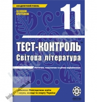 Тест-контроль Світова література 11 клас Академічний рівень Авт: Андронова Л. Вид-во: Весна