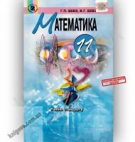 Підручник Математика 11 клас Стандарт Авт: Бевз Г. Бевз В. Вид-во: Генеза