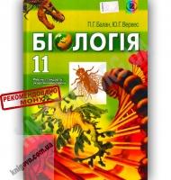 Підручник Біологія 11 клас Стандарт Академ Авт: Балан П. Вервес Ю. Вид-во: Генеза
