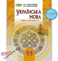 Підручник Українська мова 11 клас Стандарт Програма 2019 Авт: Заболотний О. Вид: Генеза