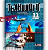 Підручник Технології 11 клас Стандарт Академ Авт: Коберник О. Вид-во: Літера
