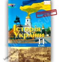 Підручник Історія України 11 клас Профільний рівень Авт: Турченко Ф. Вид-во: Генеза