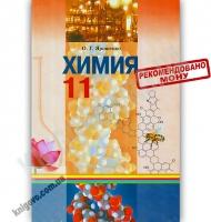 Учебник Химия 11 класс Уровень стандарта Авт: Ярошенко О. Изд-во: Грамота