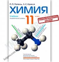 Учебник Химия 11 класс Академический уровень Авт: Попель П. Крикля Л. Изд-во: Академия