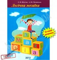 Логічна мозаїка 3 клас Робочий зошит Нова програма Авт: Шостак Л. Мединська А. Вид-во: Одесса