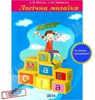 Логічна мозаїка 2 клас Робочий зошит Нова програма Авт: Шостак Л. Мединська А. Вид-во: Одесса