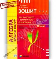Зошит для поточного і тематичного оцнювання Алгебра 10 клас Академ Авт: Нелін Є. Роганін О. Вид-во: Гімназія