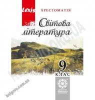 Світова література 9 клас Хрестоматія Lexis Авт: Нестерова О. Вид-во: Весна