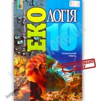 Підручник Екологія 10 клас Профільний рівень Авт: Царик Л. Царик П. Вітенко І. Вид-во: Генеза