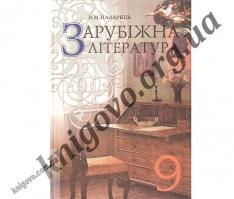 Підручник. Зарубіжна література 9 клас. В. М. Назарец. Вид-во: Вежа.