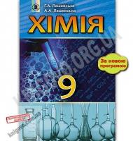 Підручник Хімія 9 клас Нова програма Авт: Лашевська Г. Вид: Генеза