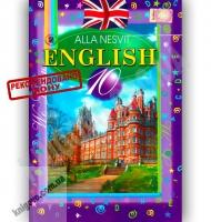 Підручник Англійська мова 10 клас Профільний рівень Авт: Несвіт А. Вид-во: Генеза