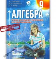 Учебник Алгебра 9 класс с углублённым изучением математики Авт: Мерзляк А. Полонский В. Якир М. Изд-во: Гімназія