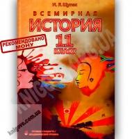 Учебник Всемирная история 11 класс Стандарт Академ Авт: Щупак И. Изд-во: Премьер