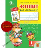 Зошит для письма 1 клас 1 частина За новою програмою Авт: О.В. Вашуленко О.Ю. Прищепа Вид-во: Освіта
