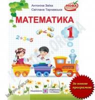 Підручник Математика 1 клас Нова програма Авт: А. Заїка С. Тарнавська Вид-во: Підручники і посібники