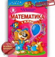 Підручник Математика 1 клас Нова програма Авт: М. Богданович Г. Лишенко Вид-во: Генеза
