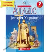 Атлас Історія України 7 клас Нова програма Вид-во: Картографія