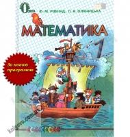 Підручник Математика 1 клас Нова програма Авт: Ф. Рівкінд Л. Оляницька Вид-во: Освіта