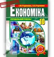Підручник Економіка 10 клас Профільний рівень Авт: Радіонова І. Радченко В. Вид-во: Аксіома