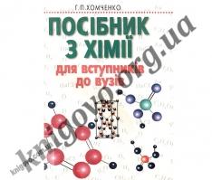 Посібник з хімії для вступників до вузів. Г. П. Хомченко. Вид-во: АСК.