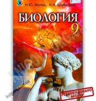 Учебник Биология 9 класс Авт: Матяш Н. Шабатура Н. Изд-во: Генеза