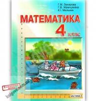Зошит-підручник Математика 4 клас Частина 1 Авт: Захарова Г. Жемчужкіна Г. Вид: Розвиваюче навчання