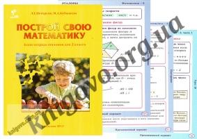 Построй свою математику. Блок-тетрадь эталонов для 2 класса. Петерсон Л. Г., Кубышева М. А. Изд-во: Школа 2000.