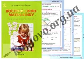 Построй свою математику. Блок-тетрадь эталонов для 1 класса. Петерсон Л. Г., Кубышева М. А. Изд-во: Школа 2000.