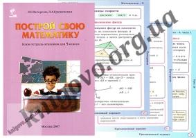 Построй свою математику. Блок-тетрадь эталонов для 5 класса. Петерсон Л. Г., Кубышева М. А. Изд-во: Школа 2000.
