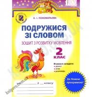 Зошит з розвитку мовлення Подружися зі словом 2 клас Нова програма Пономарьова К. І. Вид-во: Генеза