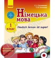 Підручник Німецька мова 1 клас Нова програма Deutsch lernen ist super Авт: С. Сотникова Г. Гоголєва Вид-во: Ранок