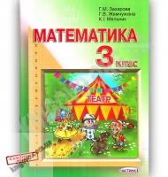 Зошит-підручник Математика 3 клас Частина 1 Авт: Захарова Г. Жемчужкіна Г. Вид: Розвиваюче навчання
