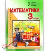 Зошит-підручник Математика 3 клас Частина 2 Авт: Захарова Г. Жемчужкіна Г. Вид: Розвиваюче навчання